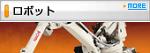不二越-ロボットリンク