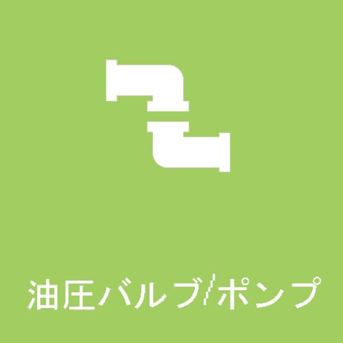 油圧ポンプ/バルブ
