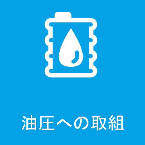 油圧への取組