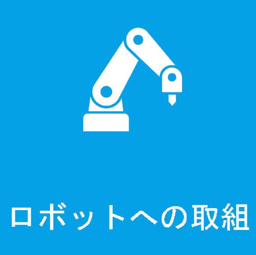 製品と取組一覧 - 株式会社 嶋田