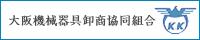 大阪機械器具卸商協同組合
