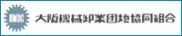 大阪機械卸業者団地協同組合